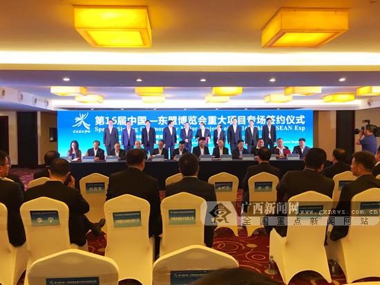 东博会举行重大项目专场签约仪式 签重大项目16个