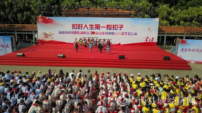 """百色市庆祝新中国成立70周年乡村学校少年宫才艺汇演活动:""""扣好人生第一粒扣子"""""""