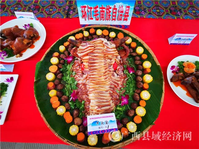 中国.河池寿乡牛羊美食文化节香飘瑶乡