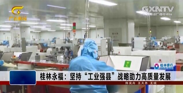 """永福县:坚持""""工业强县""""战略助力高质量发展"""