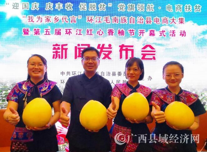 环江县:电商大集暨第五届红心香柚节将于9月28日开幕