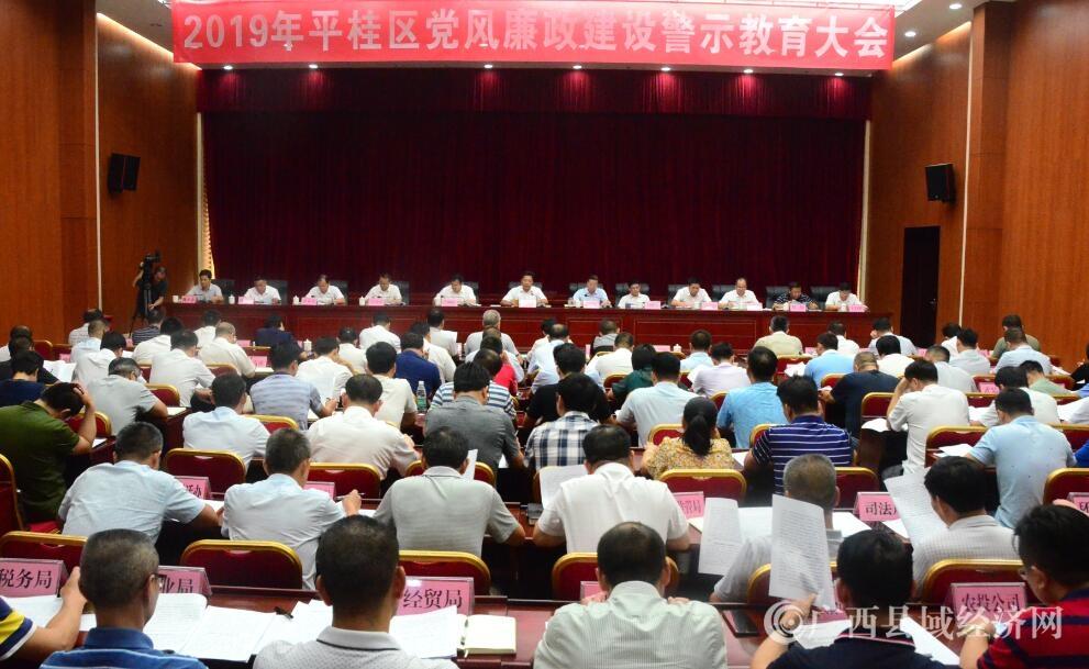 平桂区召开党风廉政建设警示教育会议