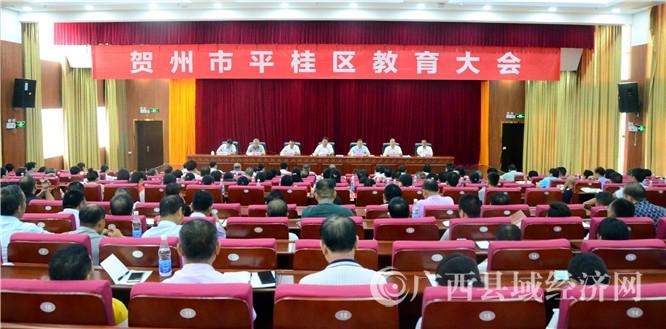 平桂区:召开教育大会表彰先进教育工作者