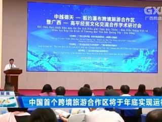 中国首个跨境旅游合作区将于年底实现运行
