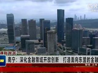 南宁:深化金融领域开放创新 打造面向东盟的金融开放门户