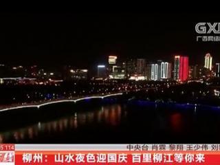 柳州:山水夜色迎国庆 百里柳江等你来