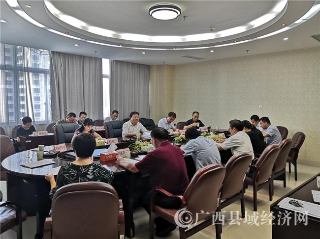 推进广西农业信贷担保体系建设助推乡村振兴厅际联席会议办公室组织召开第一次联席工作会议