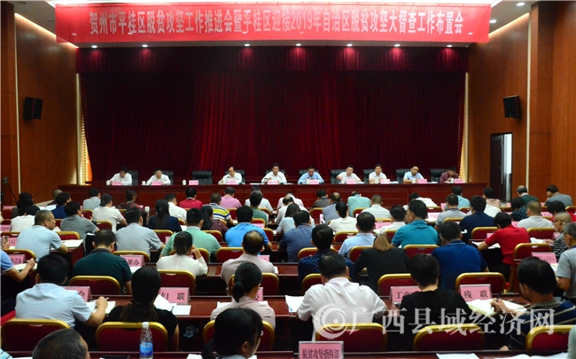 平桂区召开迎接2019年自治区脱贫攻坚大督查工作布置会
