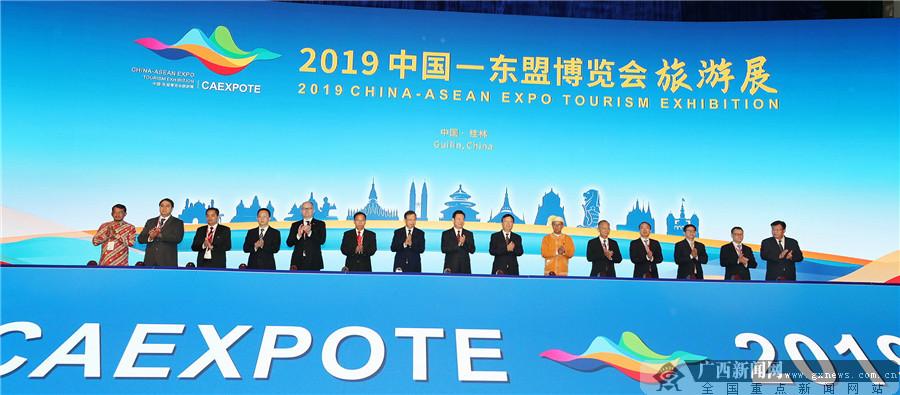2019中国-东盟博览会旅游展在桂林盛大开幕