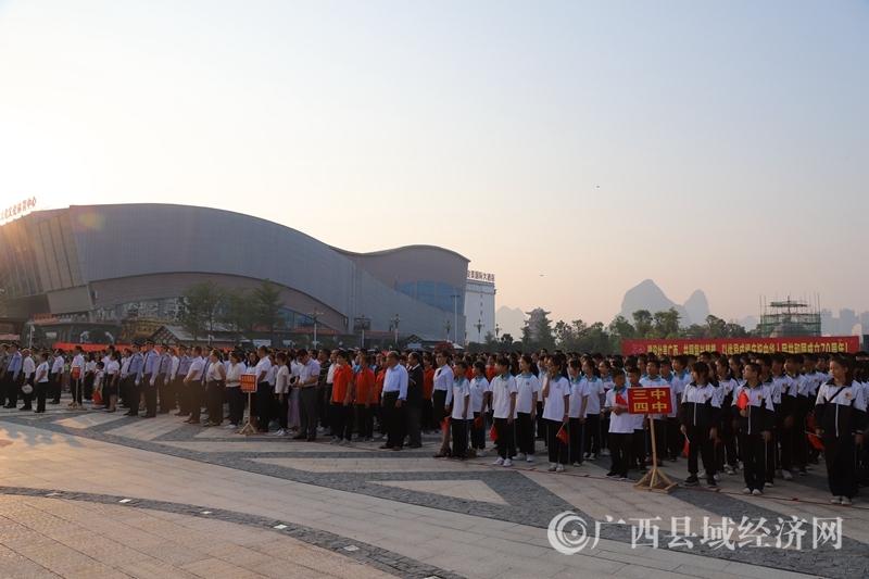 大化县:举行升国旗仪式庆祝新中国成立70周年