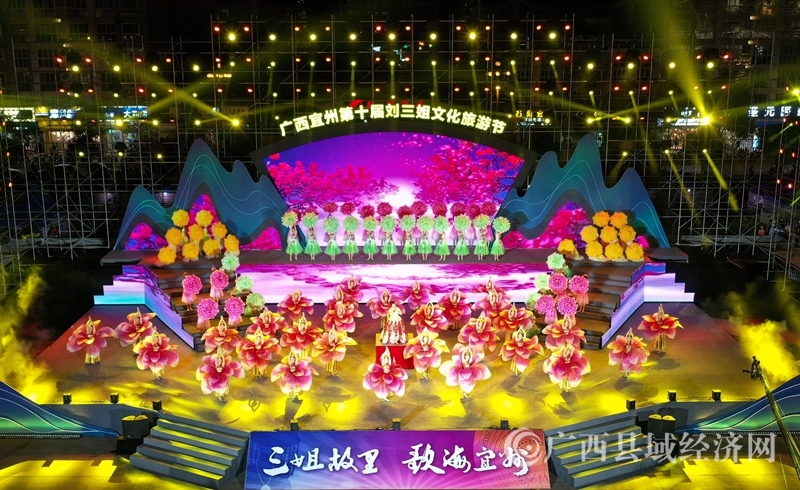 广西宜州第十届刘三姐文化旅游节开幕