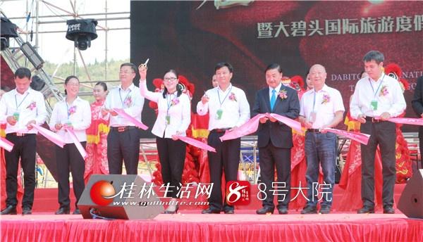 全州县:大碧头国际旅游度假区盛大开业