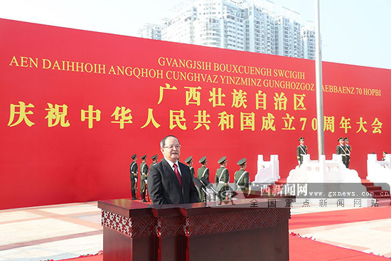 广西举行庆祝中华人民共和国成立70周年大会
