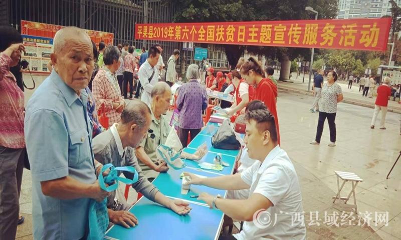 """平果县:开展2019年第六个""""全国扶贫日""""宣传服务活动"""