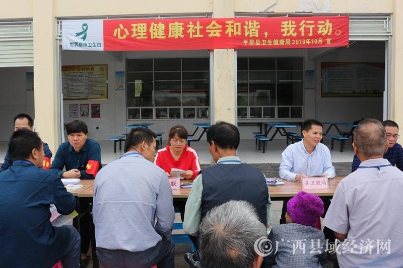 平果县开展世界精神卫生日活动