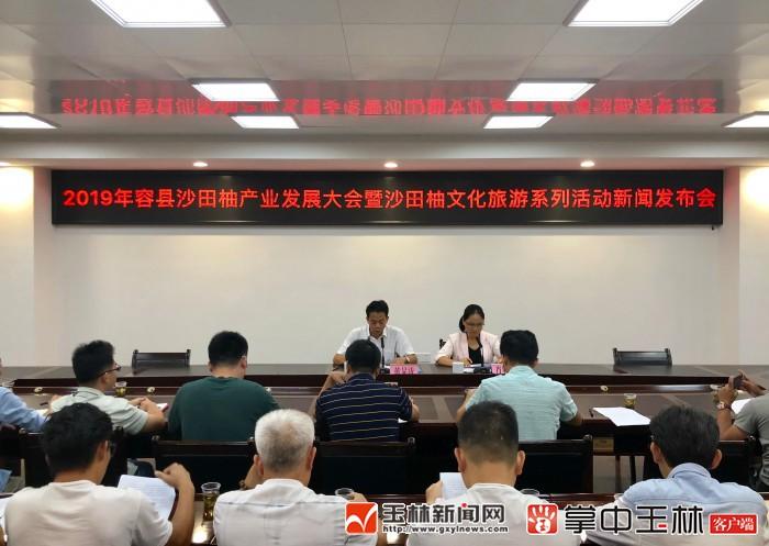 容县:沙田柚产业发展大会暨2019年容县沙田柚文化旅游节将于10月18-20日举行