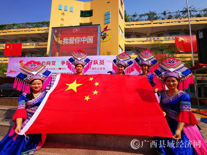 宜州区:我爱国旗 童心向党