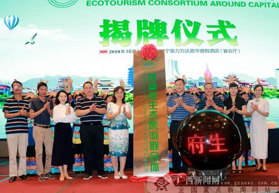 环首府生态旅游联合体揭牌成立 七大主题线路出炉