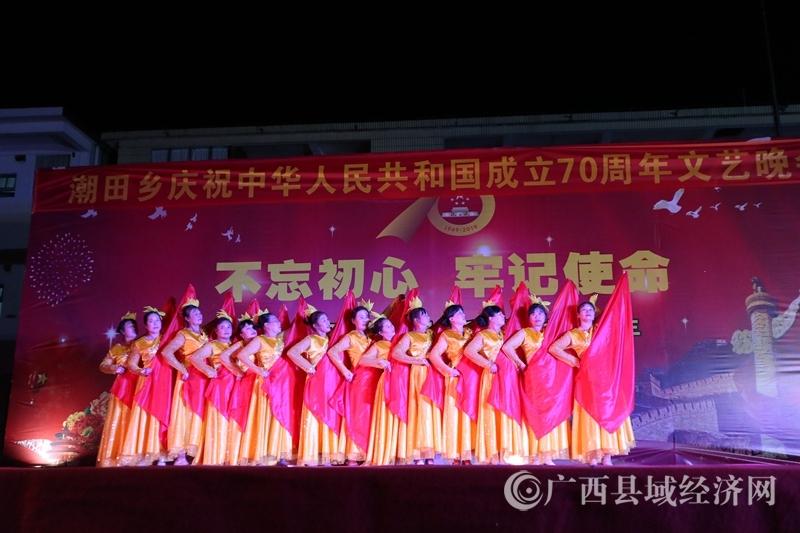 灵川县:潮田乡举行庆祝中华人民共和国成立70周年文艺晚会