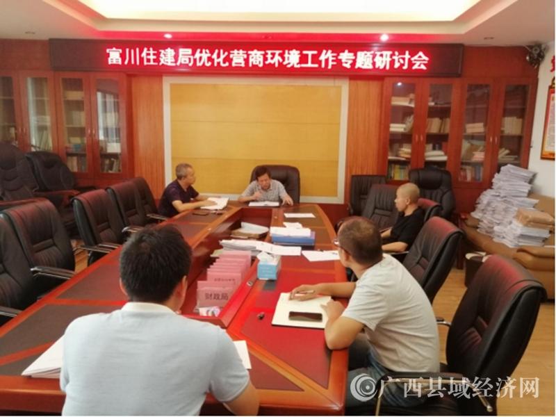富川县:简政放权全力优化营商环境  工程建设项目报建提速增效