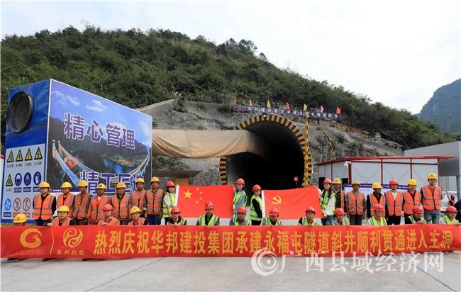 广西第一座在建公路隧道斜井顺利进入主洞