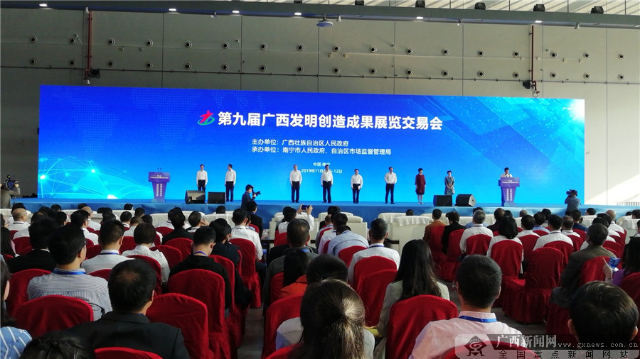第九届广西发明创造成果展览交易会开幕