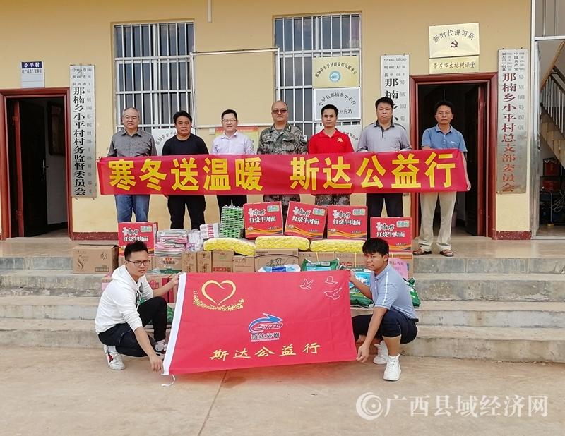 宁明县:爱心公益行 善举暖民心