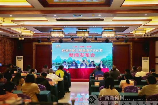 第三届荔浦芋文化节将于12月12日至14日举办