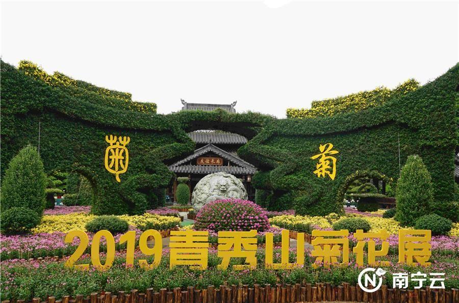 青秀山景区将于11月23日-12月23日举办第四届菊花展