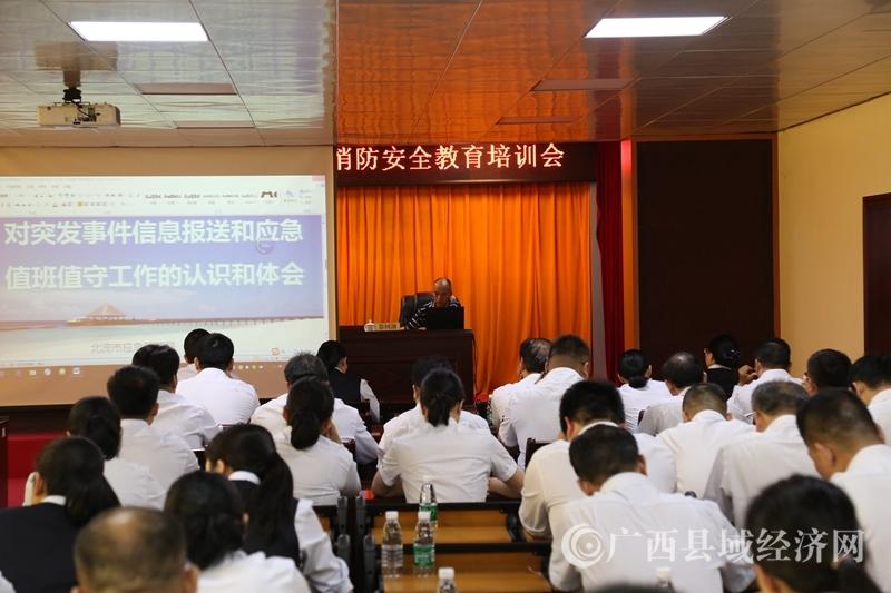 北流联社举办安全生产和交通消防安全培训班