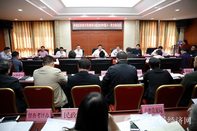 平桂区:扶贫开发领导小组2019年第十一次全体会议召开