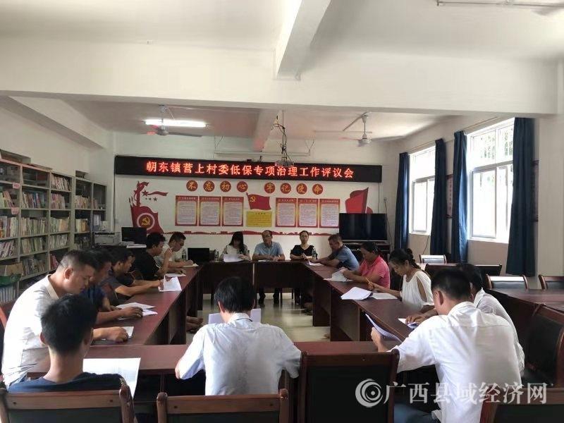 富川县:农村低保专项治理工作成效明显