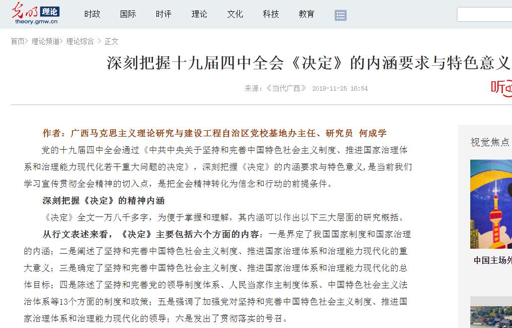 光明网等中央媒体发布并播出何成学研究员的学习理论文章
