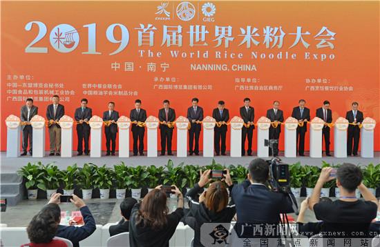 2019首届世界米粉大会在南宁开幕   共享米粉新商机