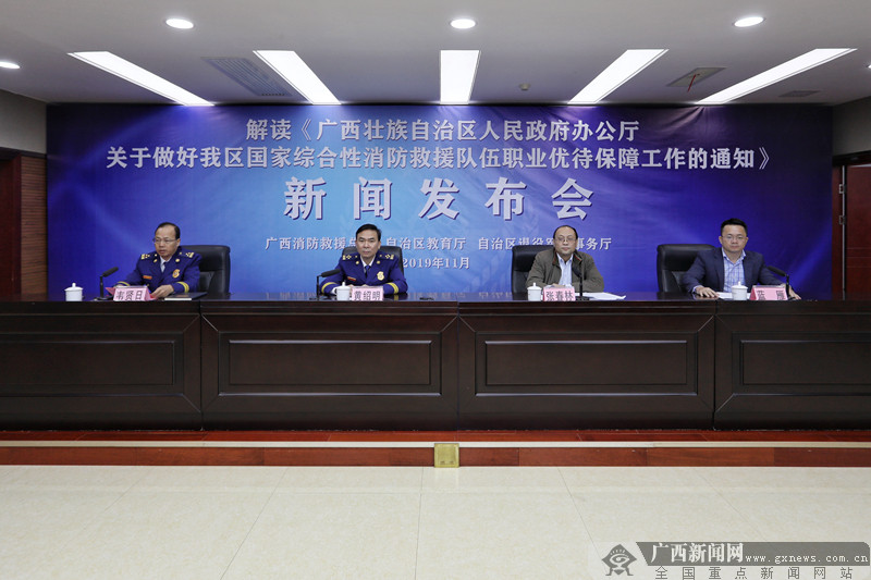 广西出台首部消防职业综合性优待保障政策(附解读)
