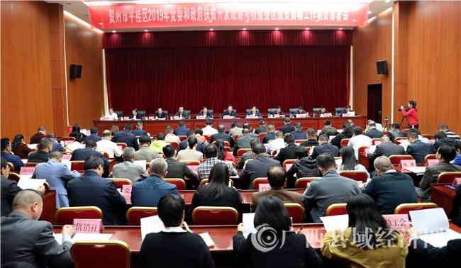 平桂区召开2019年党委和政府扶贫开发成效年终考核暨整区脱贫摘帽工作动员部署会