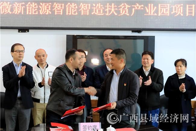 融安县:签约智能制造 实现快速发展