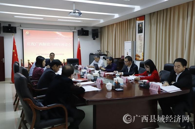 广西著名中共党史专家何成学研究员在广西解放70周年座谈会上作专题发言
