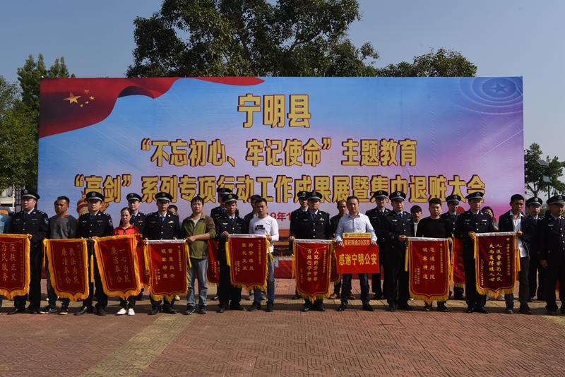 """宁明县:举行""""亮剑""""系列专项行动工作成果展暨退赃活动"""