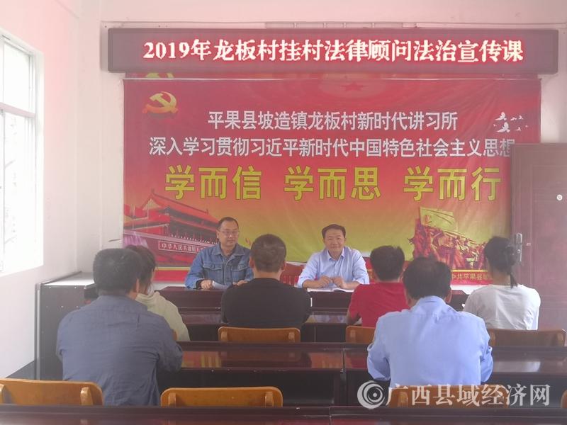 平果县:坡造镇挂村法律顾问开展法律进村活动