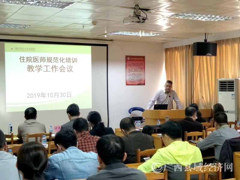 梧州市红十字会医院:夯实住培教学基础 促进住培基地建设