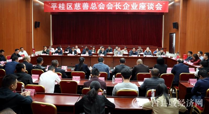 平桂区:召开座谈会征求慈善总会会长企业意见