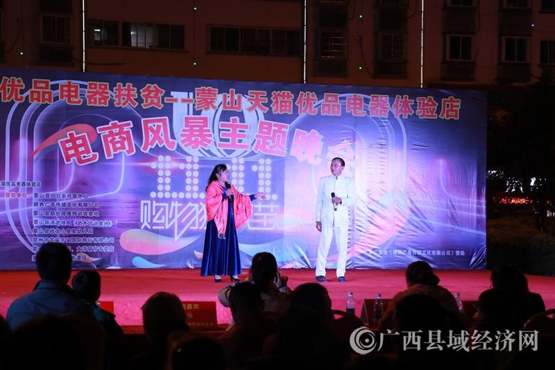 蒙山县:举办天猫优品电器扶贫电商风暴主题晚会