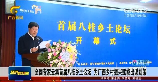全国专家云集首届八桂乡土论坛 为广西乡村振兴赋能出谋划策