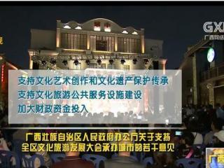 广西出台多项新政 推动文化旅游产业高质量发展