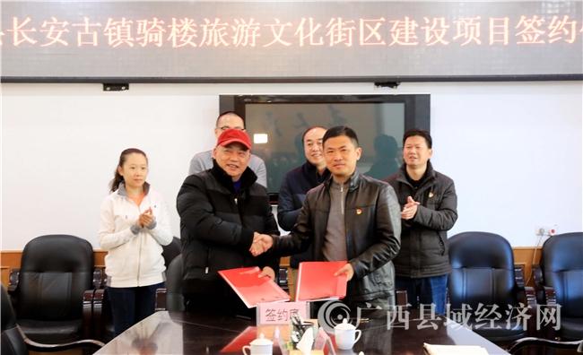 融安县:长安古镇骑楼旅游文化街区建设项目成功签约