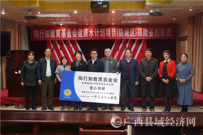 防城区举行陶行知教育基金会健康水计划项目捐赠签约仪式