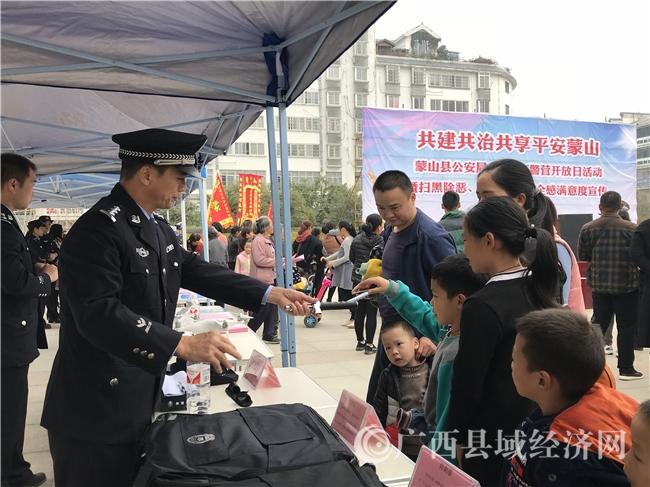 蒙山县公安局举行2019年警营开放日活动