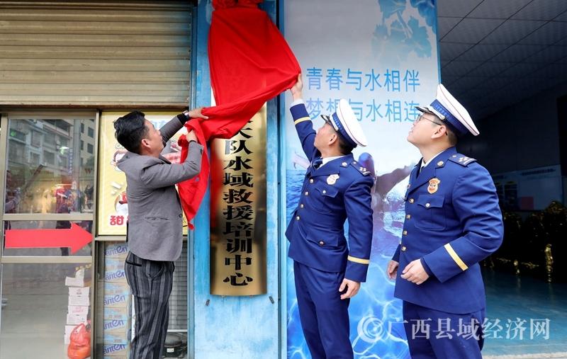 融安:水域救援培训中心正式挂牌运行