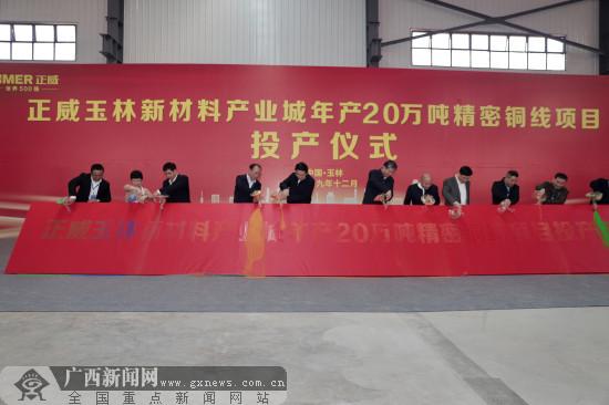 正威玉林新材料产业城年产20万吨精密铜线项目投产